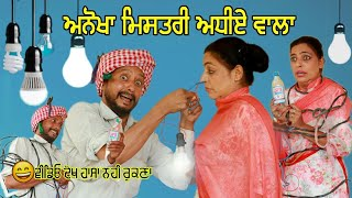 ਮਾੜਾ ਅਧੀਆ • BAD ADHIYA | New Punjabi Comedy Movies 2020 | Punjabi Short Movie 2020 |