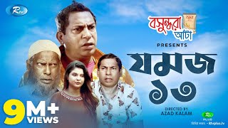 Jomoj 13 (যমজ ১৩) | Eid Special Drama 2020 | Ft. Mosharraf Karim, Sabnam Faria | Rtv Drama