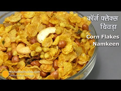 Corn Flakes mixture | कॉर्न फलैक्स का नमकीन पोहा | Cornflakes Chivda Recipe