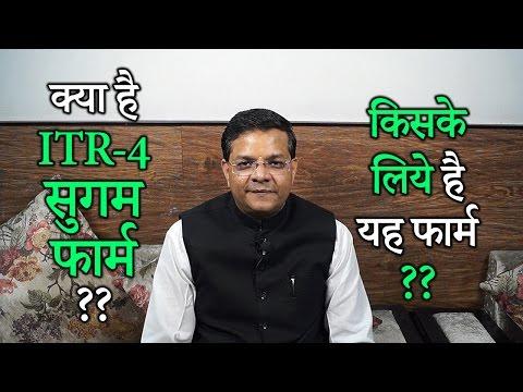 What is ITR-4 Sugam Form ?? क्या है ITR-4 सुगम फार्म