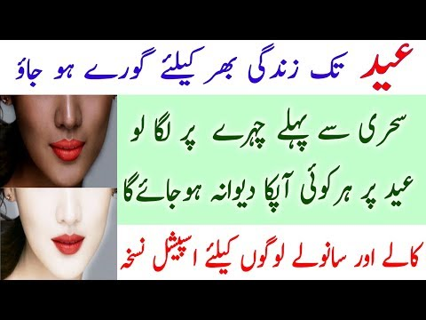 Shocking Results - Permanent Skin Bleaching - Get Bright Soft Fairer Glowing and Crystal Clear Face
