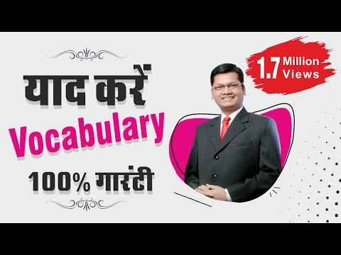 Vocabulary कैसे याद करे(Hindi)?