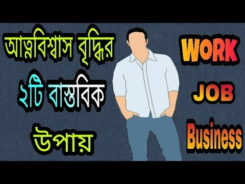 The actual way to increase Self-confidence | Motivational Video | Motivation School | Bangla |