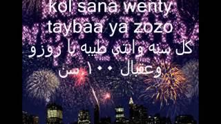 #x202b;عيد ميلاد سعيد يا زوزو#x202c;lrm;
