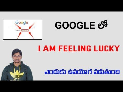 What is i am feeling lucky on google || Telugu Tech Tuts