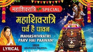 महाशिवरात्रि की संपूर्ण कथा सुनें इस भजन के माध्यम से Mahashivratri Parv Hai Paawan,ANURADHA PAUDWAL