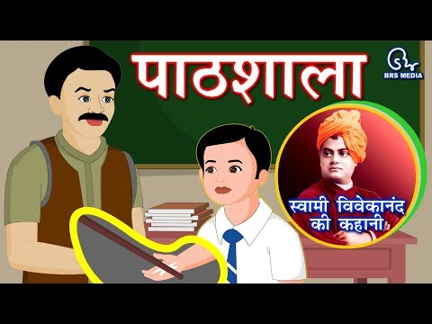 Hindi Animated Story - Pathshala| पाठशाला | School | Swami Vivekananda Life Event Story