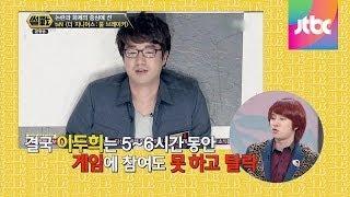 '더 지니어스 : 룰 브레이커'가 논란되는 이유는?  썰전 48회