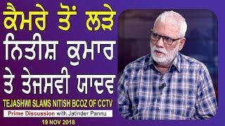 Prime Discussion With Jatinder Pannu 727 Tejashwi Slams Nitish Bcoz Of CCTV