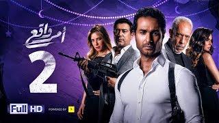 مسلسل أمر واقع - الحلقة 2 الثانية - بطولة كريم فهمي   Amr Wak3 Series - Karim Fahmy - Ep 02