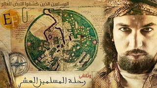 #x202b;وثائقي رحلة المسلمين العشرة الى قلب الارض وحافتها .. وثائقيات احداث وحقائق#x202c;lrm;