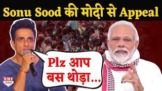 Sonu Sood ने प्रवासी मजदूरों को लेकर Modi से की ये बड़ी Appeal