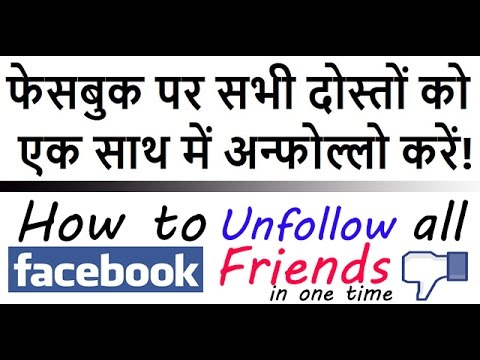 How to unfollow all facebook friends in one time Hindi Urdu