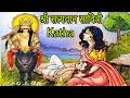 श्री सत्यवान सावित्री कथा भजन By K L Sharma  [full Song] - Satyavan Savitri Katha
