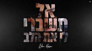 עדן חסון - אל תשברי לי את הלב |  Eden Hason - Al Tishberi Li Et Alev
