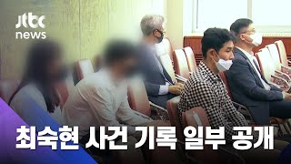 동료 선수들 검찰 출석 …최숙현 사건 수사 일부 공개한다 / JTBC 뉴스ON