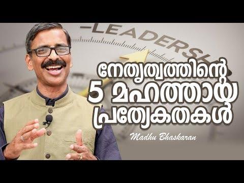 5 Great qualities of leaders- Madhu Bhaskaran- Malayalam motivation video
