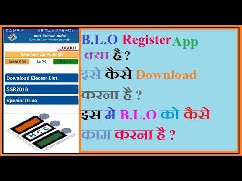 How to use BLO Register app (Hindi) BLOर जिस्टर App को कैसे चलते हैं