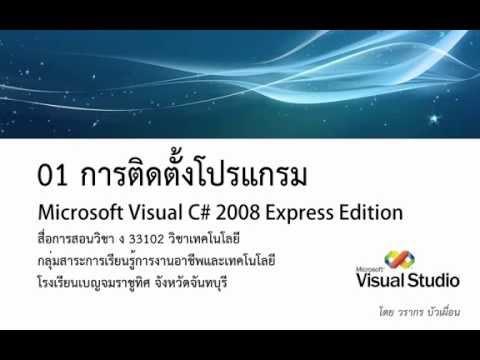 01 วิธีติดตั้งโปรแกรม Microsoft Visual C# 2008 Express Edition