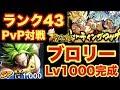 【ドラゴンボールレジェンズ #13】1000レベブロリー爆誕!!からの高ランカーとのレーティングマッチ!!【DRAGONBALL LEGENDS】