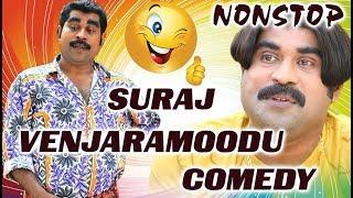 Malayalam Comedy | Suraj Venjaramoodu Non Stop Comedy | Latest Comedy Scenes | Super Hit Comedy