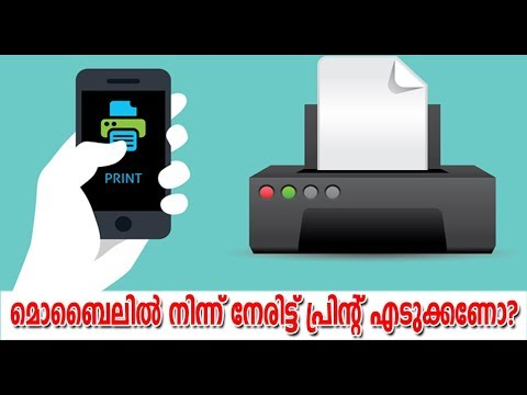 HOW TO PRINT FROM YOUR ANDROID PHONE – NO WIFI , NO COMPUTER