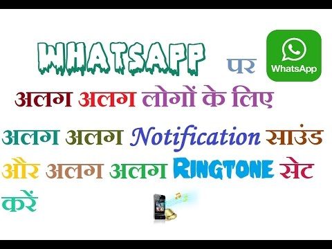 How to set whatsapp ringtone for call and notification sound different for each contact हिंदी में