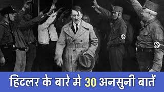 'एडोल्फ़ हिटलर' दुनिया का सबसे ख़ौफ़नाक आदमी | 30 Facts About Adolf Hitler