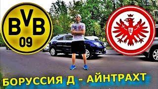 БОРУССИЯ Д - АЙНТРАХТ   ПРОГНОЗ И СТАВКА   14.02.20