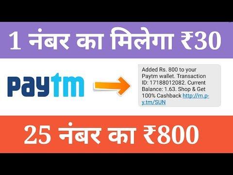 1 नंबर का मिलेगा ₹30 रूपए और 25 नंबर का ₹800 रूपए