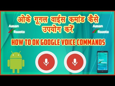[Hindi/Urdu] OK Google Now Voice Commands | OK Google Voice Command Kya Hai HIND