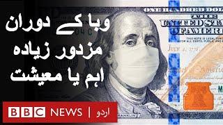 Coronavirus: Is it ever ok to put the economy before people? - BBC URDU