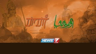 பாபர் மசூதி கதை | Babar Masoodi Story |  கதைகளின் கதை | 06.12.2018