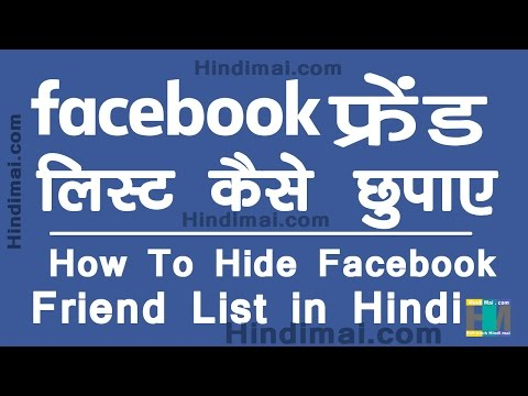 How To Hide Your Facebook Friend List in Hindi