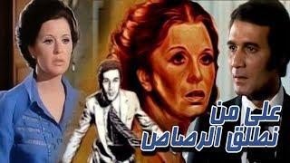 فيلم على من نطلق الرصاص - Ala Man Natleq Elrasas Movie