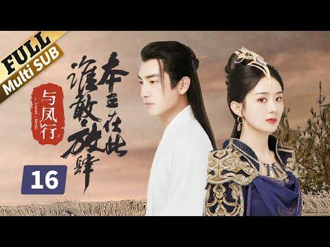 楚乔传 Princess Agents 16 Eng sub【未删减版】 赵丽颖 林更新 窦骁 李沁 主演
