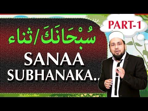 How to start praying salah | Learning dua for Salah | Part 1