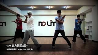 潘瑋柏UUU官方舞蹈設計