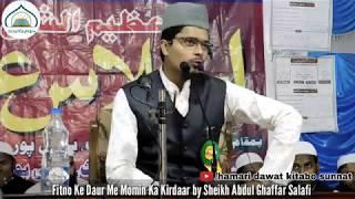 Fitno Ke Daur Me Momin Ka Kirdaar by Sheikh Abdul Ghaffar Salafi Hafizahullah