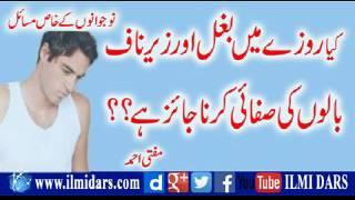 Roza ki halat me Under Arms Hairs ki Safai krna by Mufti Ahmed Sahab