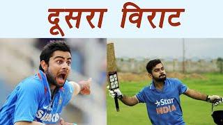 Virat Kohli got another Duplicate of him, this time in India। वनइंडिया हिंदी