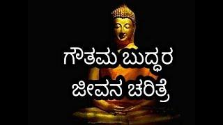 Download gautama buddha life story in kannada Video