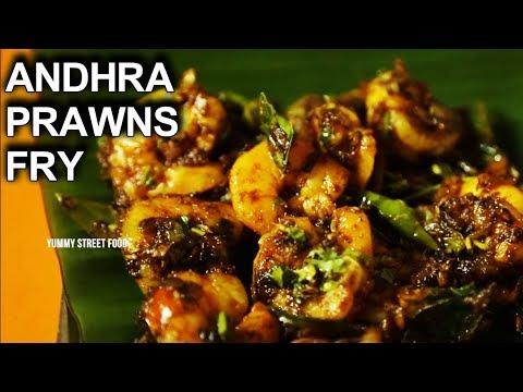 Andhra Spicy Prawns Fry | Andhra Prawns Fry  | Yummy Street Food