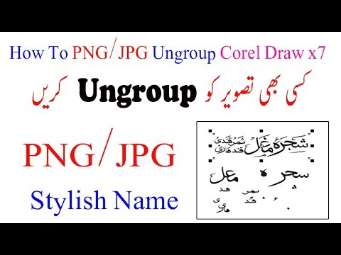 How To PNG/JPG Ungroup Corel Draw x7 In Hindi/Hudu