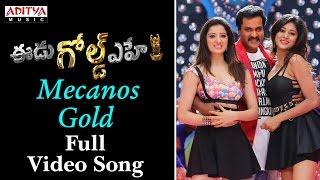 Meconos Gold Full Video Song   Eedu Gold Ehe Full Video Songs   Sunil, Richa