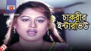 চাকরীর ইন্টারভিউ   Movie Scene   Moyuri   Bangla Movie Clip