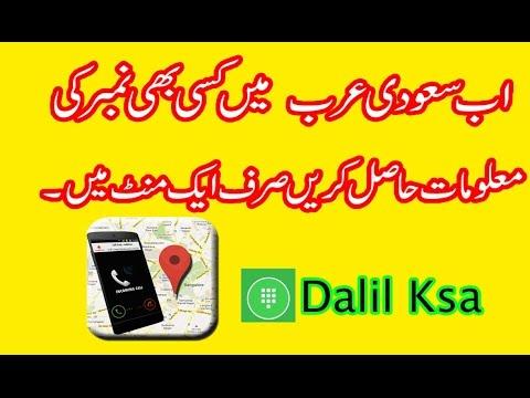 Chack Mobile number in Saudi arab by Mobile App Dalil Ksa in hindi urdu