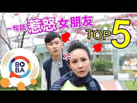 【都會人生】「一句話」惹怒女朋友TOP5│Piss off your girlfriend
