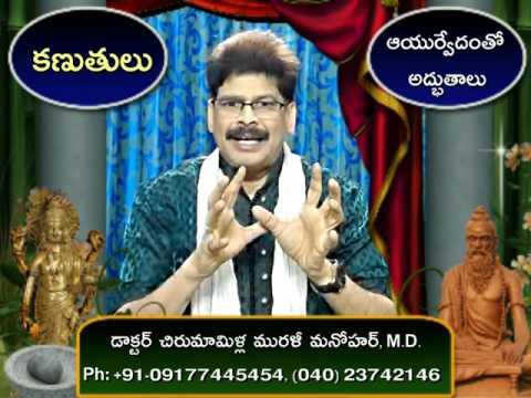 Tumours and Sure Remedy in Telugu by Dr. Murali Manohar Chirumamilla, M.D. (Ayurveda)