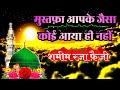 Shamim Faizi Mustafa Aapke Jaisa Koi Aaya Hi Nahi